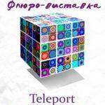 Флюро-виставка «Телепорт»