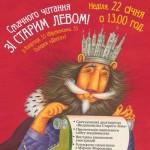 Святкування десятиріччя «Видавництва Старого Лева»
