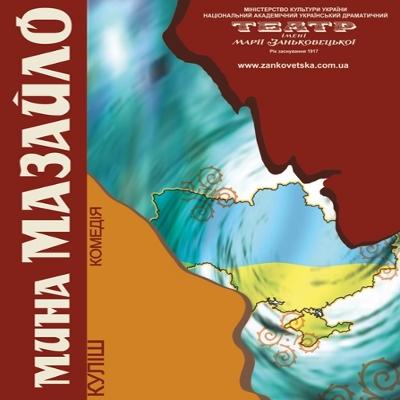 Вистава «Мина Мазайло» - Театр ім. М. Заньковецької