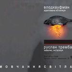 Адаптована інсталяція ВлодКауфмана «Мовчання Світла»