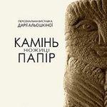 Афіша Виставка Дарії Альошкіної «Камінь-Ножиці-Папір»