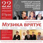 АФІША Благодійний концерт «Музика врятує»