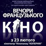 Афіша «Вечори французького кіно» у Львові