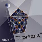 Афіша Відкриття інтерактивного проекту Олени Шептицької «Глибина»