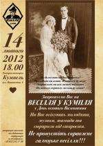 «Весілля у кумпля»