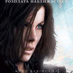 Афіша Фільм «Інший світ 4: Пробудження»