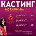Афіша Кастинг «Міс Галичина 2012»