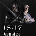 Афіша Лицарський турнір «Легенда Львова 3»
