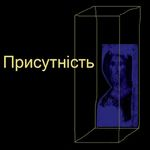 Афіша Виставка Михайла Барабаша «Присутність»