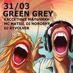 Афіша Концерт гурту «Green Grey»