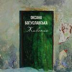 Афіша Виставка живопису Оксани Богуславської «Кольори часу»