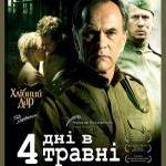 Афіша Фільм «Чотири дні в травні»