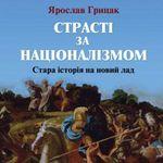 Афіша Ярослава Грицака «Страсті за націоналізмом. Стара історія на новий лад»