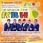 Афіша День народження команди КВН «Набла»