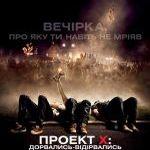 Афіша Фільм «Проект Х-дорвалися»
