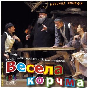 Вистава «Весела корчма» - Театр «Воскресіння»