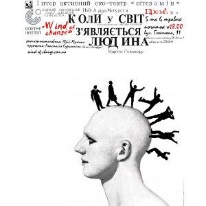 Афіша вистави «Коли у світ з'являється людина»