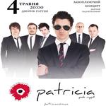 Афіша концерт гурту патріція