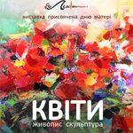 Афіша Виставка живопису та скульптури «Квіти»