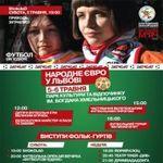 Афіша Дитячий фестиваль «Великий м'яч»