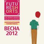 Афіша Короткометражний кінофестиваль FUTURE SHORTS: ВЕСНА-2012
