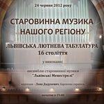 Афіша Концерт «Львівська лютнева табулатура XVI ст»