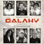 Афіша Концерт групи «Galaxy»
