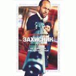 Афіша Фільм «Захисник»