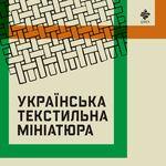 Афіша Виставка «Українська текстильна мініатюра»