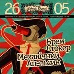 Афіша Концерт гуртів «Механічний Апельсин» та «Брем Стокер»