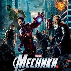 Фільм «Месники» (The Avengers)