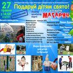 Афіша Дитяче дійство «Подаруй дітям Свято - 2012»