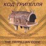 Афіша Виставка «Код Трипілля»