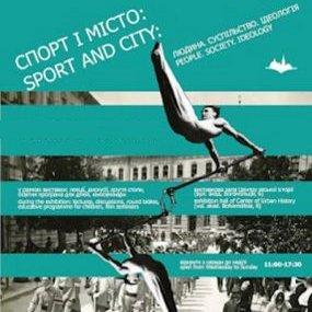 Виставка «Спорт і місто: Людина. Суспільство. Ідеологія»