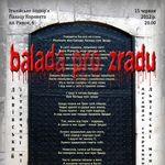 Театралізоване дійство «Балада про зраду»