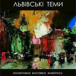 Афіша Колективна виставка живопису «Львівські теми»