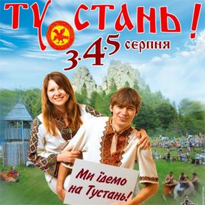 Фестиваль «Ту Стань! 2012»