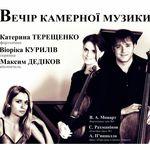 Афіша Концерт «Вечір камерної музики»