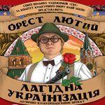 Афіша Концерт Ореста Лютого