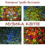 Виставка живопису Катерини Тузової-Вислоцької
