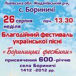 Афіша Благодійний фестиваль української пісні «Бориницькі фестини»