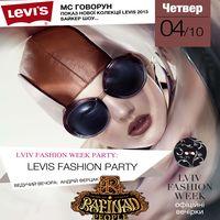 Афіша Вечірка «Levis Fashion Party»
