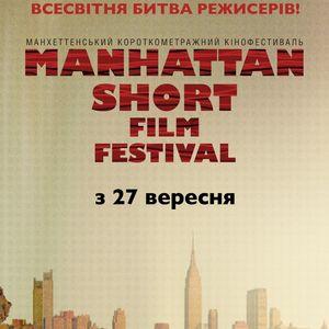 Афіша Манхеттенський фестиваль короткометражних фільмів