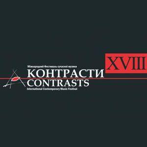 18 Міжнародний фестиваль сучасної музики «Контрасти»