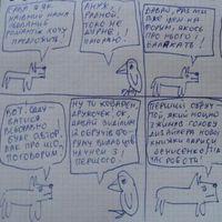 Виставка коміксів «Сава і Сабака»