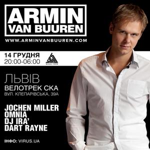 Виступ Армін ван Бюрена (Armin van Buuren)