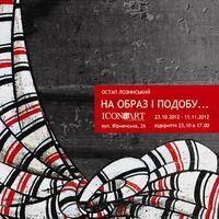 Афіша Виставка Остапа Лозинського «На образ і подобу…»