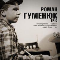 Концерт джазового проекту «Роман Гуменюк Тріо»