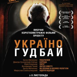 Афіша Альманах короткометражних фільмів «Україно гудбай»