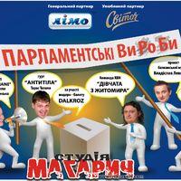 Афіша Гумористичний телеконцерт «Парламентські ВиРоби»